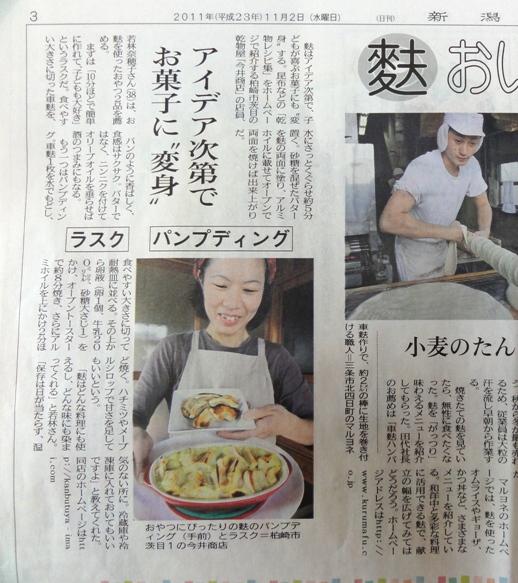 新潟日報の取材を受けました!