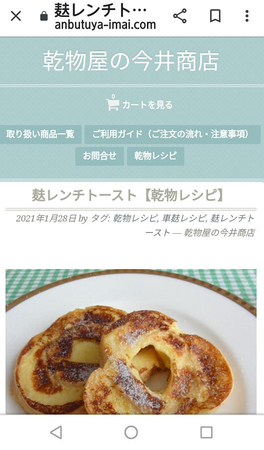 麸レンチトーストのレシピページ