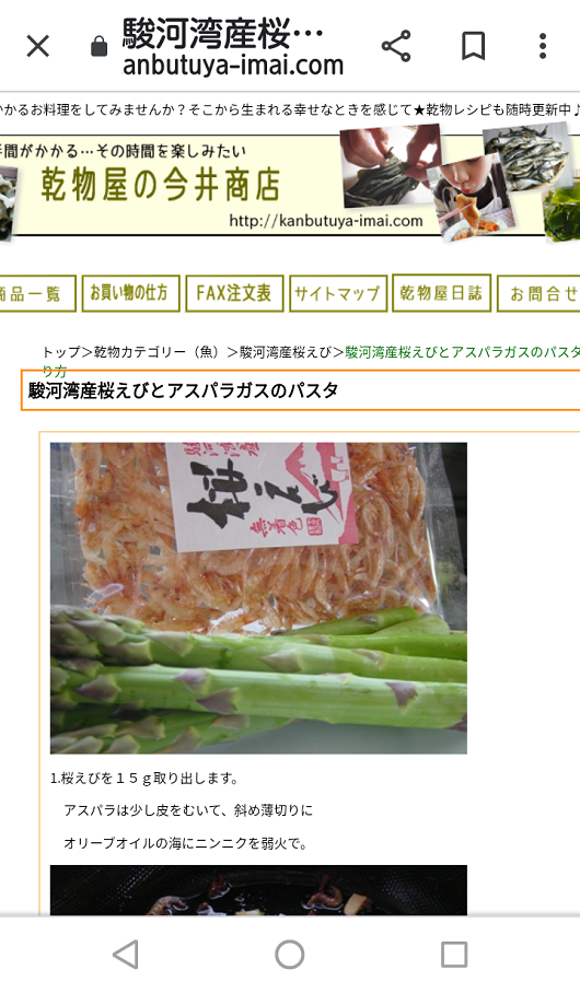 桜エビパスタのレシピページ