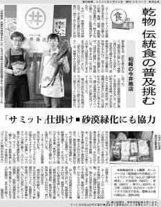 朝日新聞さんの記事2020.3.20
