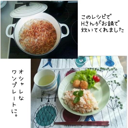 Hさんが桜えびの炊き込みご飯を作ってくれました