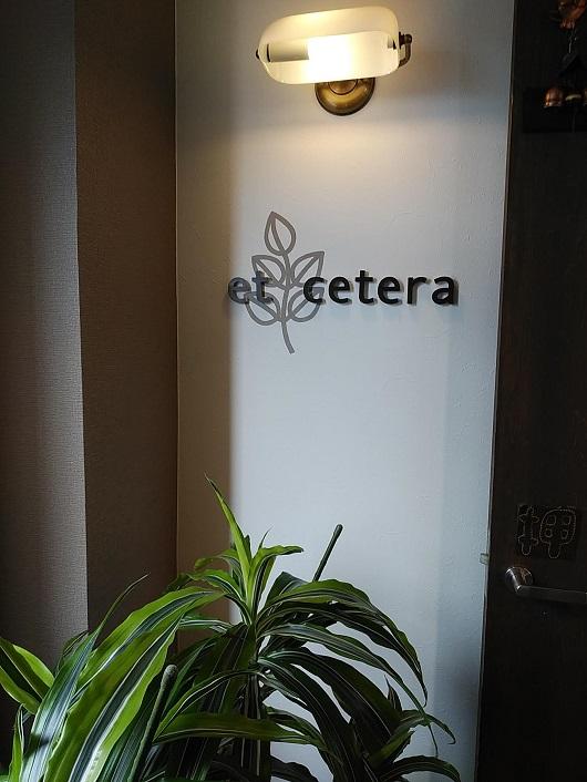 エトセトラさん入口