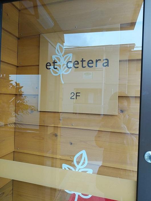 et cetera入口