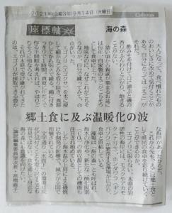 新潟日報コラム座標軸